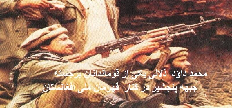 داود جان با احمد شاه مسعود