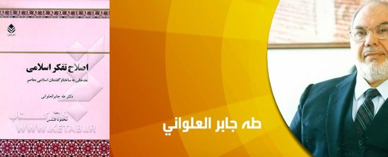 طه جابر العلونی