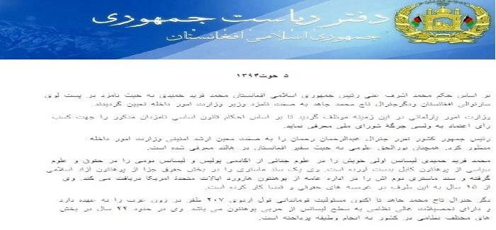 فرمان ریاست جمهوری افغانستان درباره تقرر وزیر داخله