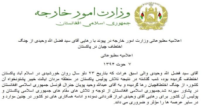 واحدی والی سابق هرات اعلامیه وزارت امورخارجه افغانستان درباره ء آزادی از چنگ گران  اختطاف