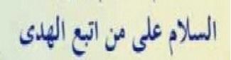 وسلام علیکم ورحمت الله وبرکاته