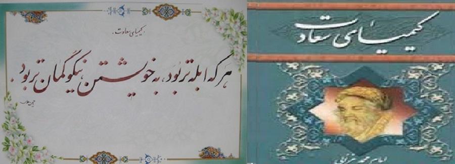 کمیای سعادت امام محمد غزالی