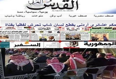 یک محکمه صحرائی بزرگان در اردن یک جوان رابه بریدن زبان محکوم کرد!