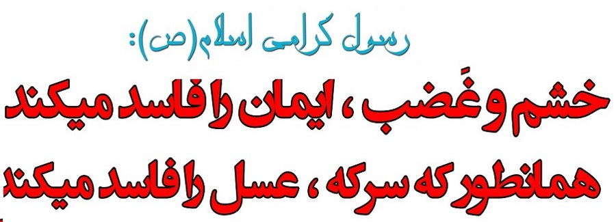 Khashmo Ghazab Eiman Ra Fased Mekonad