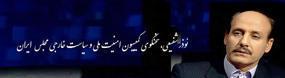 Nawzar Shafie Iran National Securaty Cuncel 03