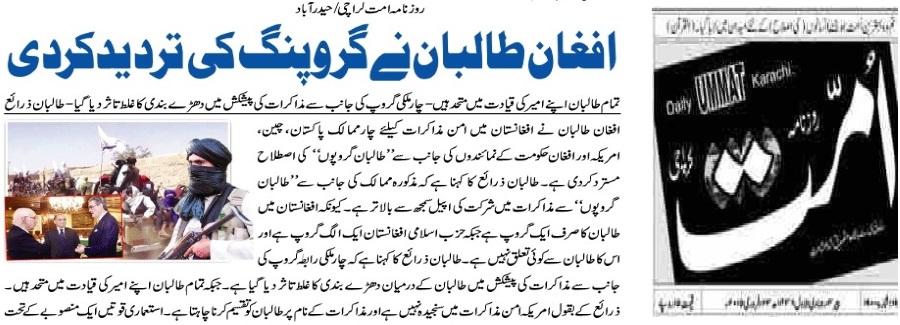 Ummat Daily Reprt