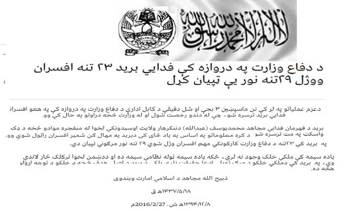 Zabihullah Mujahed Accept kabul Operations