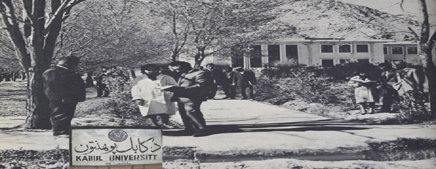 kabul universaty 21
