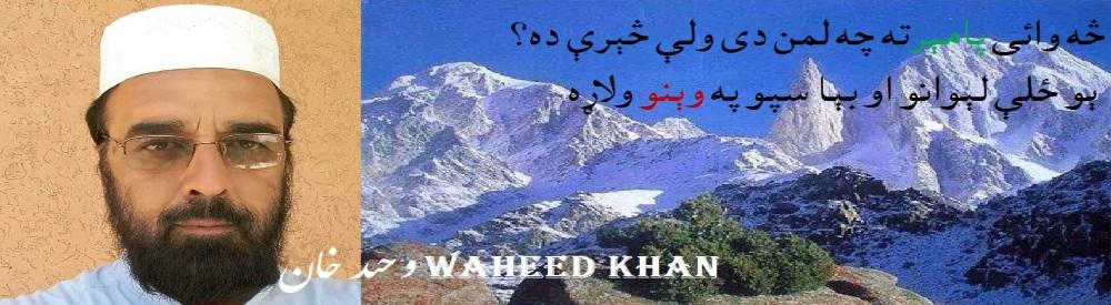 wahed saheb Nam 03