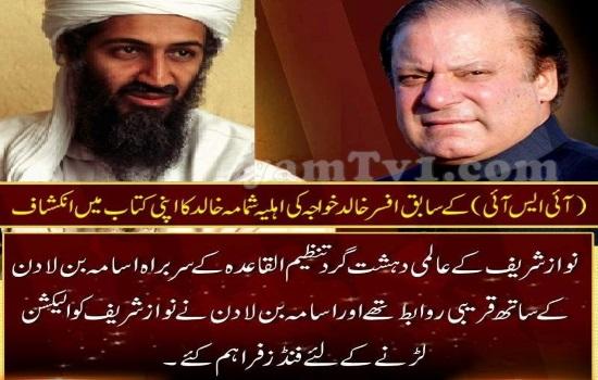 نوازشریف صدراعظم پاکستان از اسـامـه بـن لادن پـول دریــافت مـیکرد.