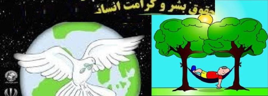 حقوق بشر درفلسفه توحید