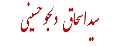 سید اسحاق دلجو حسینی