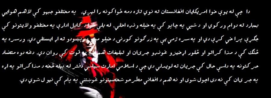Elamia Taliban 05