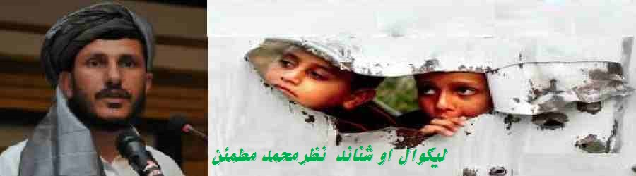 Nazar Mohamad MutmaienName04