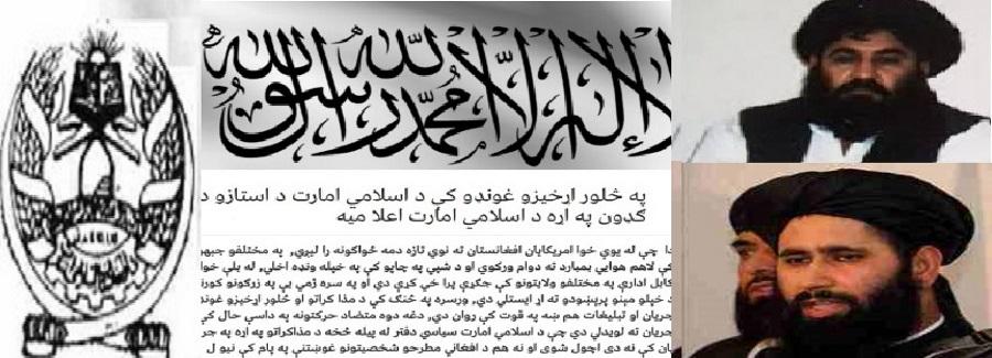 Taliban statment 06