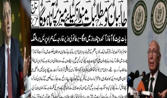 سرتاج عزیز : مذاکرات مستقیم میان کابل و طالبان دوباره آغاز می گردد