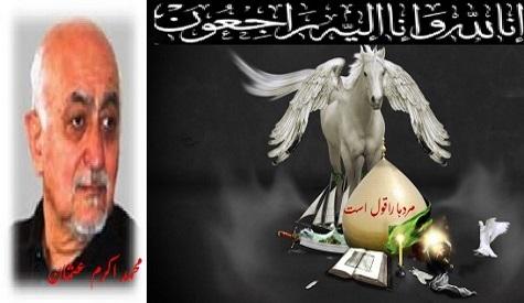 اکرم عثمان بزرگترین نویسنده فغانستان،وآفریده گارمردها را قول است به آفریده گار یکتا پیوست.!
