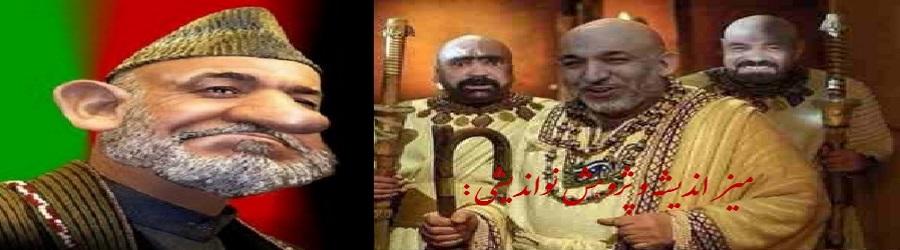 Nauandeshi Reserch and Karzai