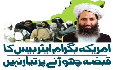 افشای هدف سفرطالبان به پاکستان؟