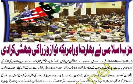 پس لرزه های صلح باحزب اسلامی!