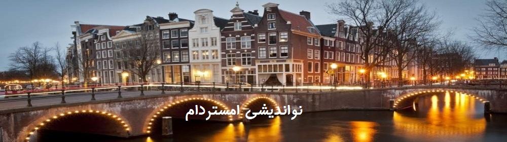 nauandeshi-amsterdam