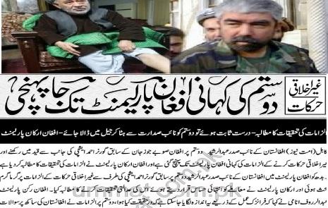 داستان اتهامات غیراخلاقی بررشید  دوسـتم درمــجلس افـغانسـتان !