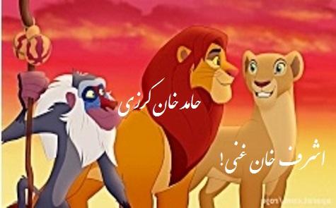 اشرف غنی ودیپلوماسی شیران!