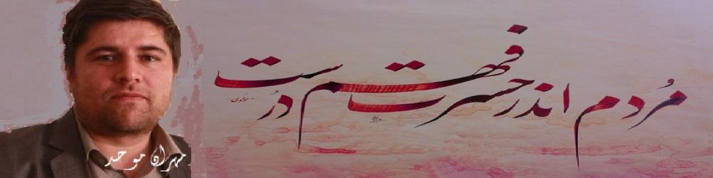 Mehran Mwahed Name 2