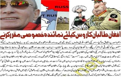 تعیین نمائنده طالبان برای روسیه!