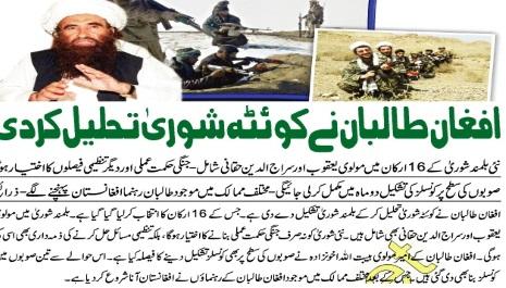 طالبان اودکوئټی دشوری انحلال !