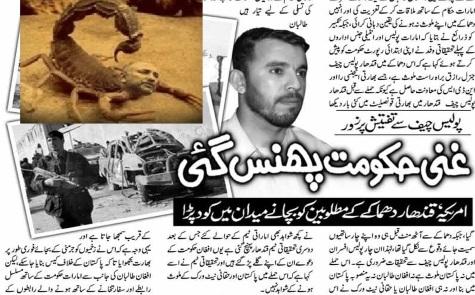 حکومت اشرف غنی دردام افتاده!