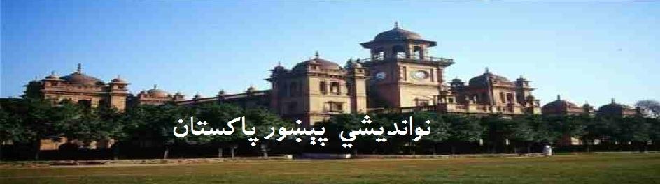 Nauandeshi Peshawar