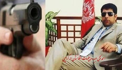 کراچی کی دافغان دیپلومات وژنه!