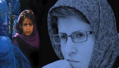 حـــدیثـــی ازدرد مشتـــرک زنـــان         در فریاد نرگــس هـــای افغانستان !