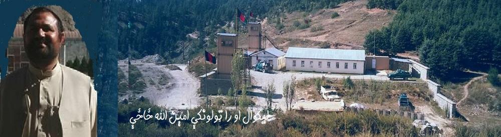 Aminullah Zazai Name