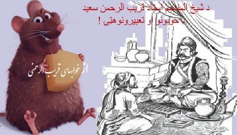 د قریب الرحمن سعید دارالتعبیر!