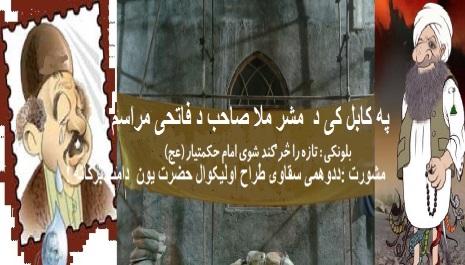 دمنجی حکمتیار (عج) او د دویمی سقاوۍ د مثنوی شریفی د لیکوال حضرت اسمعیل یون ترمینځ د مشرملا صاحب د فاتحی آخستلو پراحکامو ټینګار :