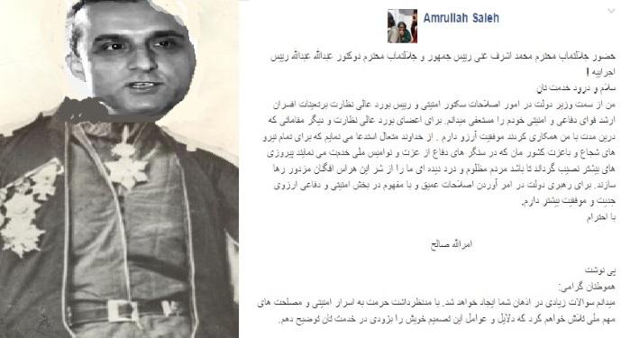 فیس بک امرالله صالح