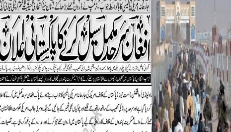 پاکستان اوله افغــانستــان ســـره        دخپــلو ټولـو پــولو د تړلو امــر!