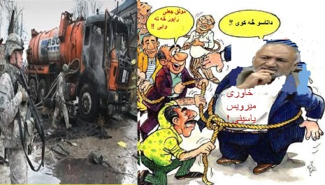 د یاسینی صاحب انتحاری ټانکر!