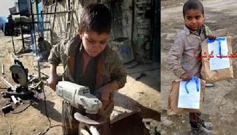 کجاست گوشی که فریاد دل     آزار کــودکان افغانستان را بشنود