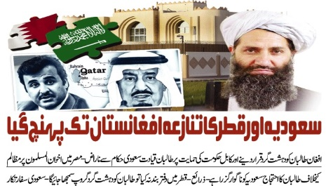 چرا اختلاف عربستان سعــــودی        و قطـــربـــه افغـــانستــــان رسیـــد !؟