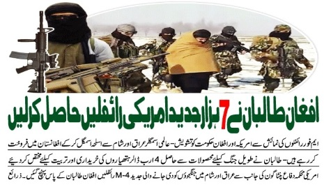 طالبانوسره نوی امریکائی ټوپکی؟