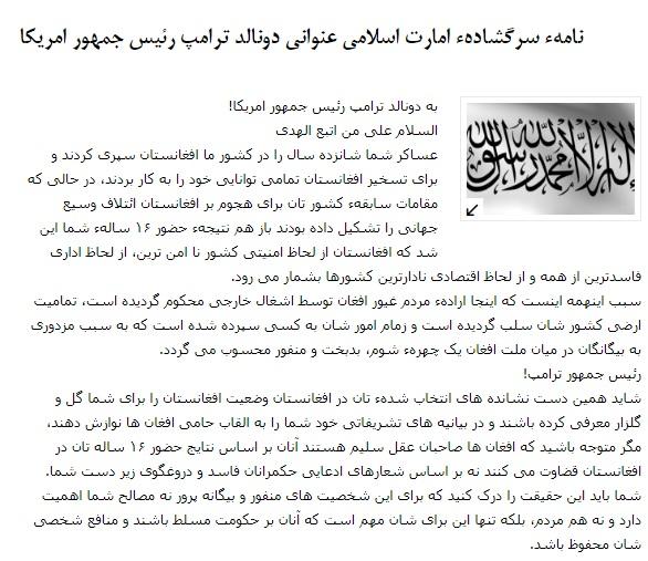 نامه سرگشاده طالبان عنوانی ترمپ