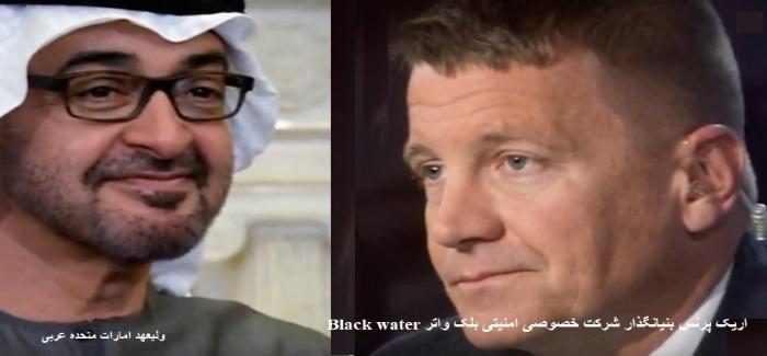 ولی عهد امارات با بنیانگذار بلک واتر