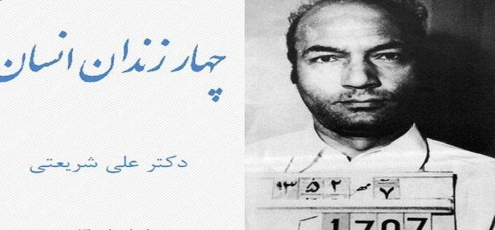 چهار زندان انسان علی شریعتی