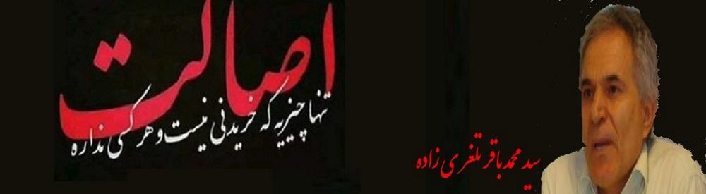 Said Mohamad Baqer Tolgharizadeh