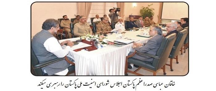 خاقان عباسی در جلسه امنیت ملی پاکستان