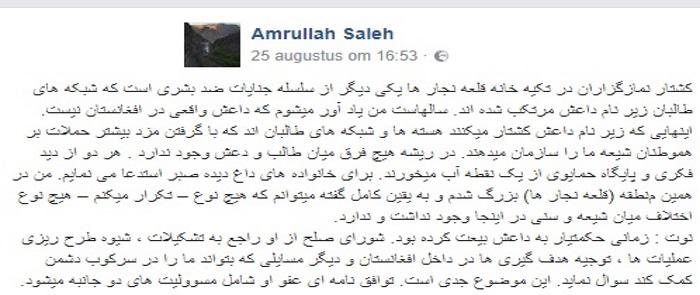 amrullah saleh Face Book