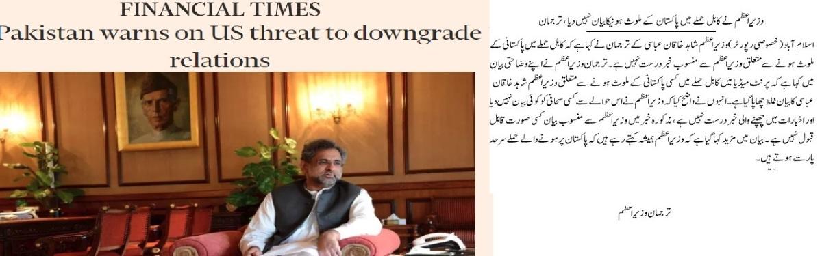 khaqan abassi Reject Over kabul Blast statment